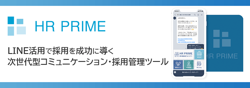 LINE採用管理ツールHR PRIME